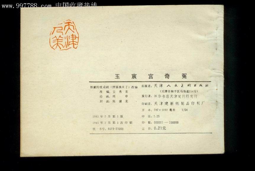 玉宸宫奇冤.10品书.1985年一版一印,库存,直板直角,好书口.未阅读