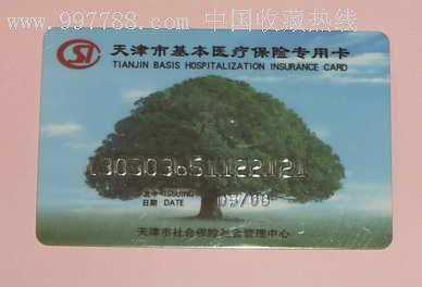 天津的医疗保险 从哪一年 开始 实行 百度知道