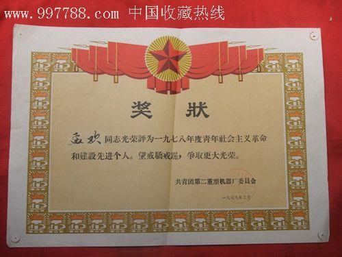 青年社会主义革命和建设先进个人(奖状)图片