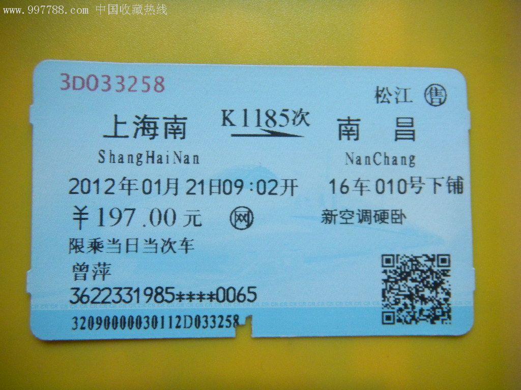 遵义至上海火车票_1月17号从上海南至信阳火车票有没有