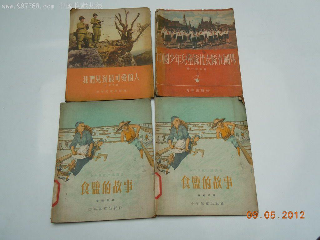 《中国少年儿童队代表在国外》照片插图,1951年青年出版社;《我们见到最可爱的人》照片插图1954年少年儿童出版社;《食盐的故事》斯明插图两本,1957年少年儿童出版社出版。四本书内页完整,其他如图,请看清再拍。