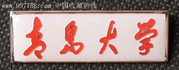 青岛大学-au3038406-校徽/毕业章-加价-7788收藏
