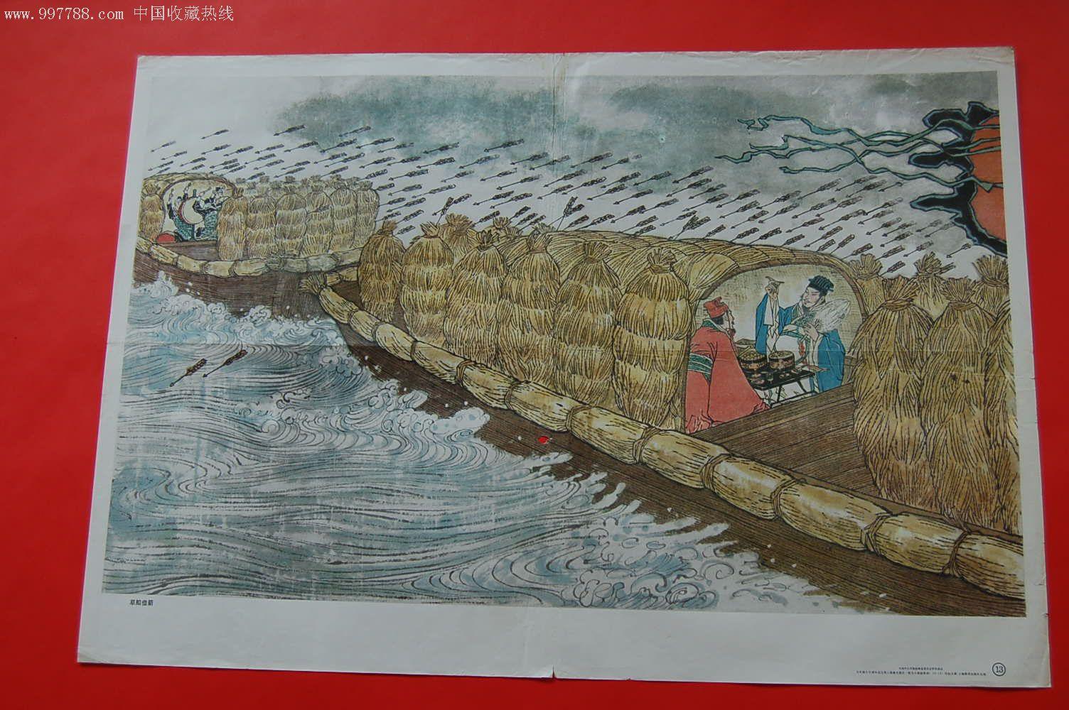 草船借箭,数星星的孩子,两张-au3115706-年画/宣传画图片