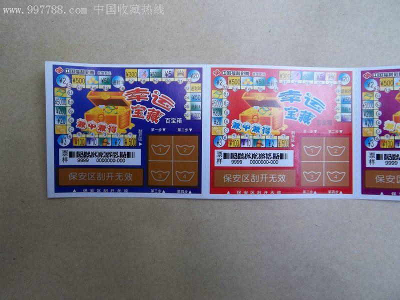 中国福利彩票幸运宝藏(五连张票样)