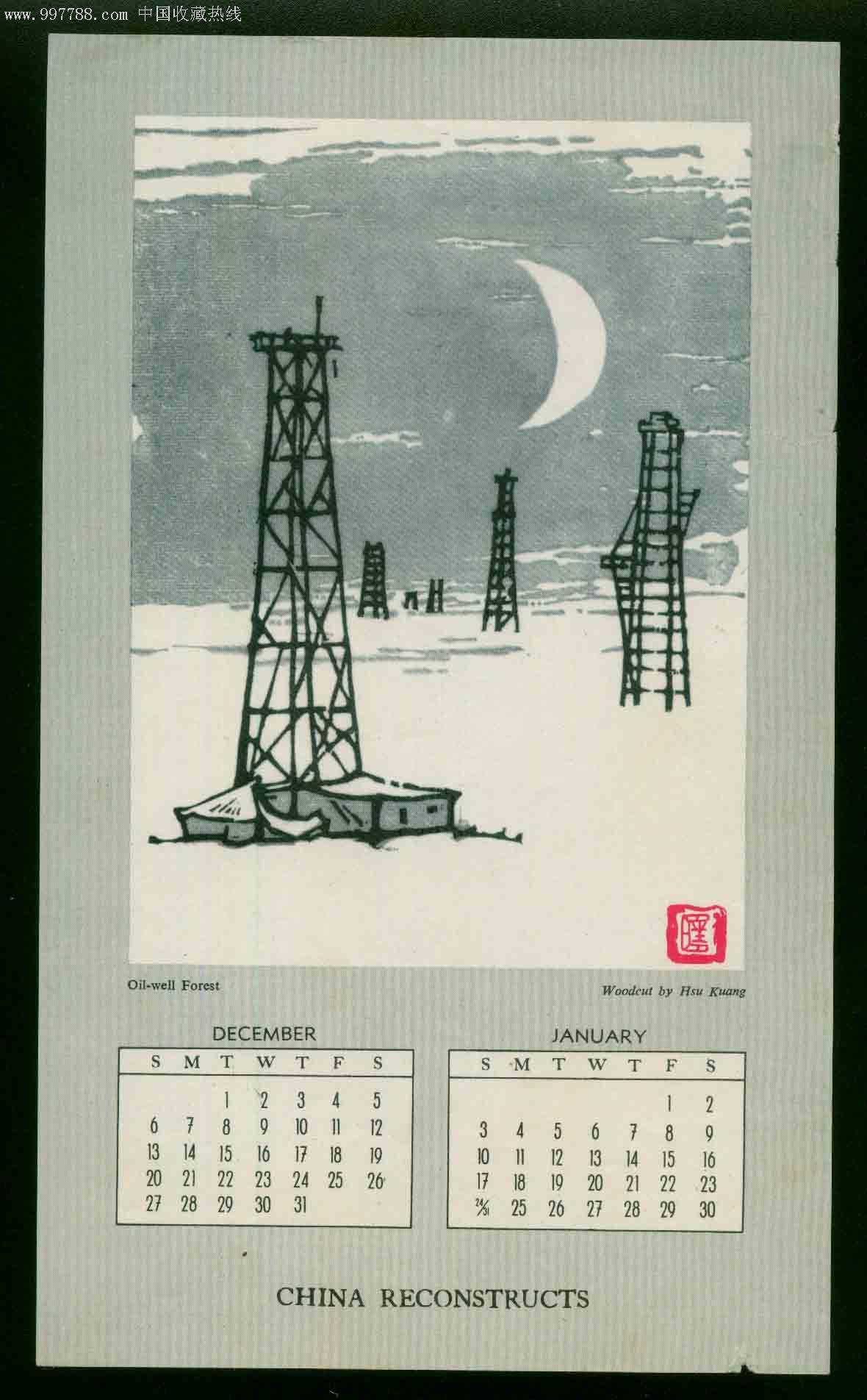 """六十年代一组""""中国建设""""木板刻画月历(共三枚)图片"""