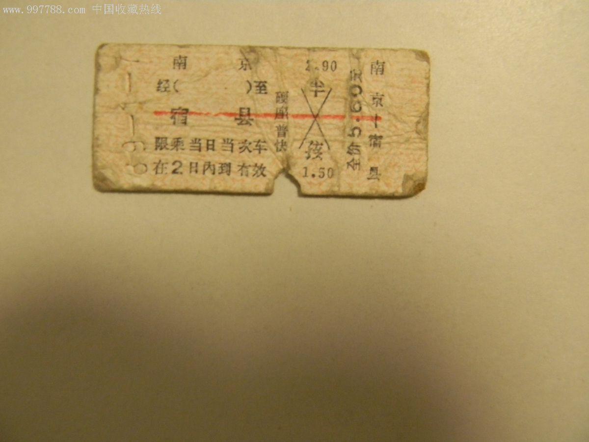 南京至宿县,226次,8*年