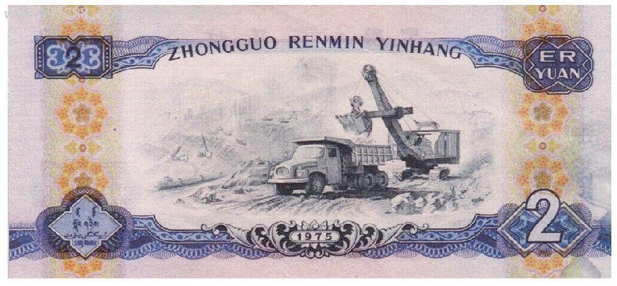 第三套人民币2元测试钞未发行,人物像为:大师王进喜小学英语备课铁人下载图片