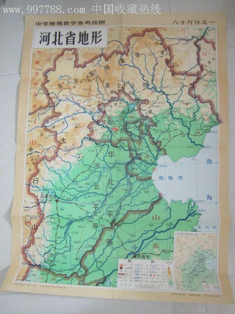 河北省_河北省地形图(100*75cm)大张