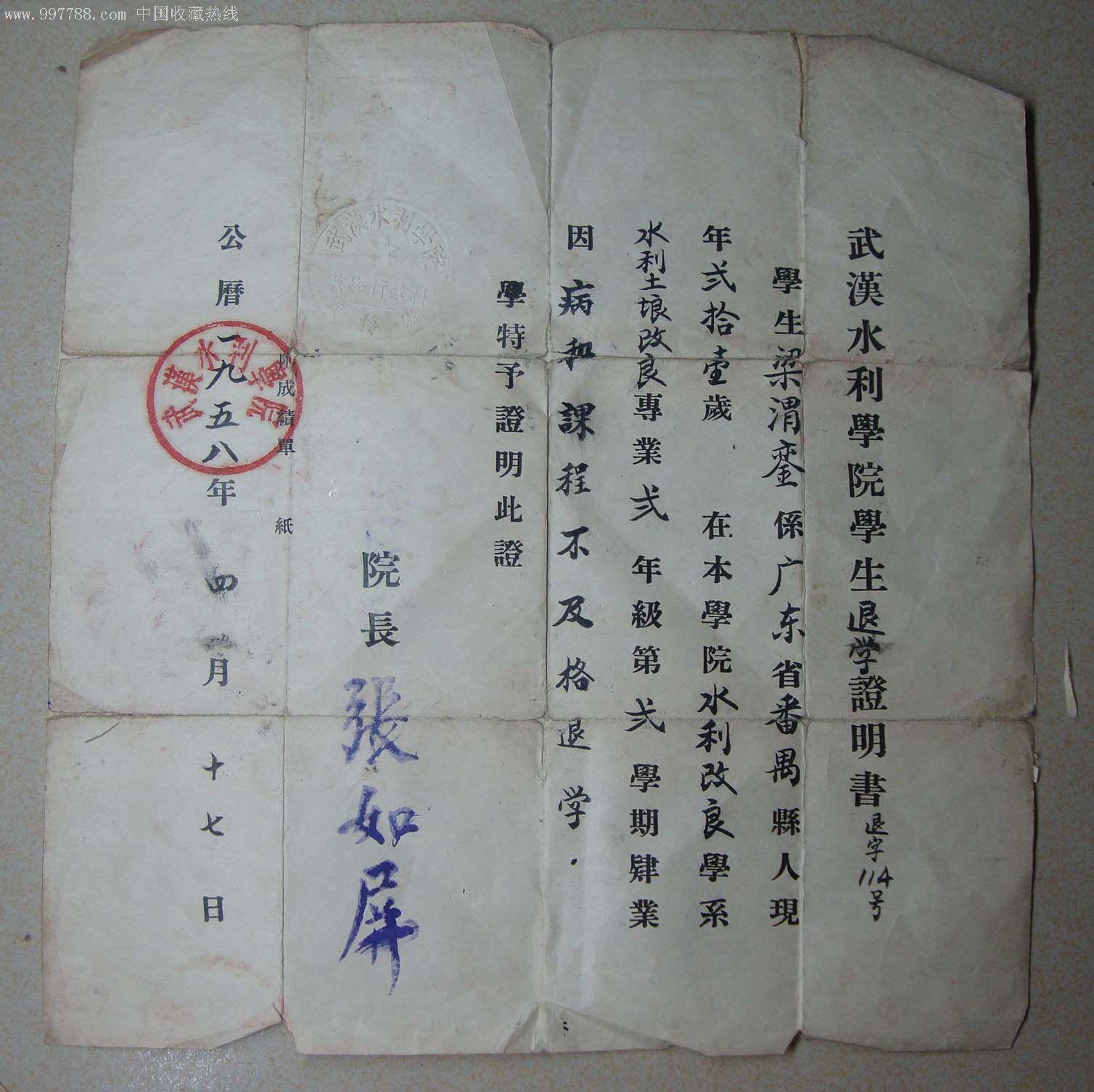 武汉水利学院学生退学证明\1958年