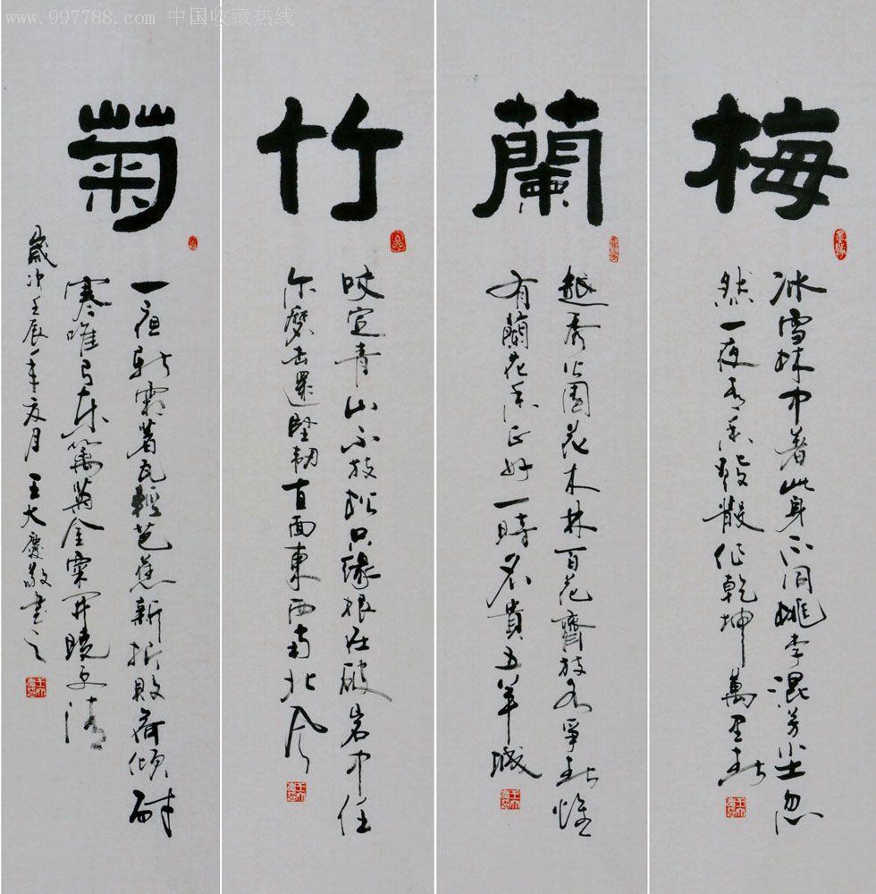 书法 书法作品 980_1000图片