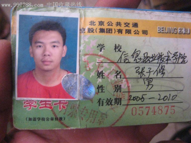 月票多少钱一张_北京月票学生月票卡_第1张