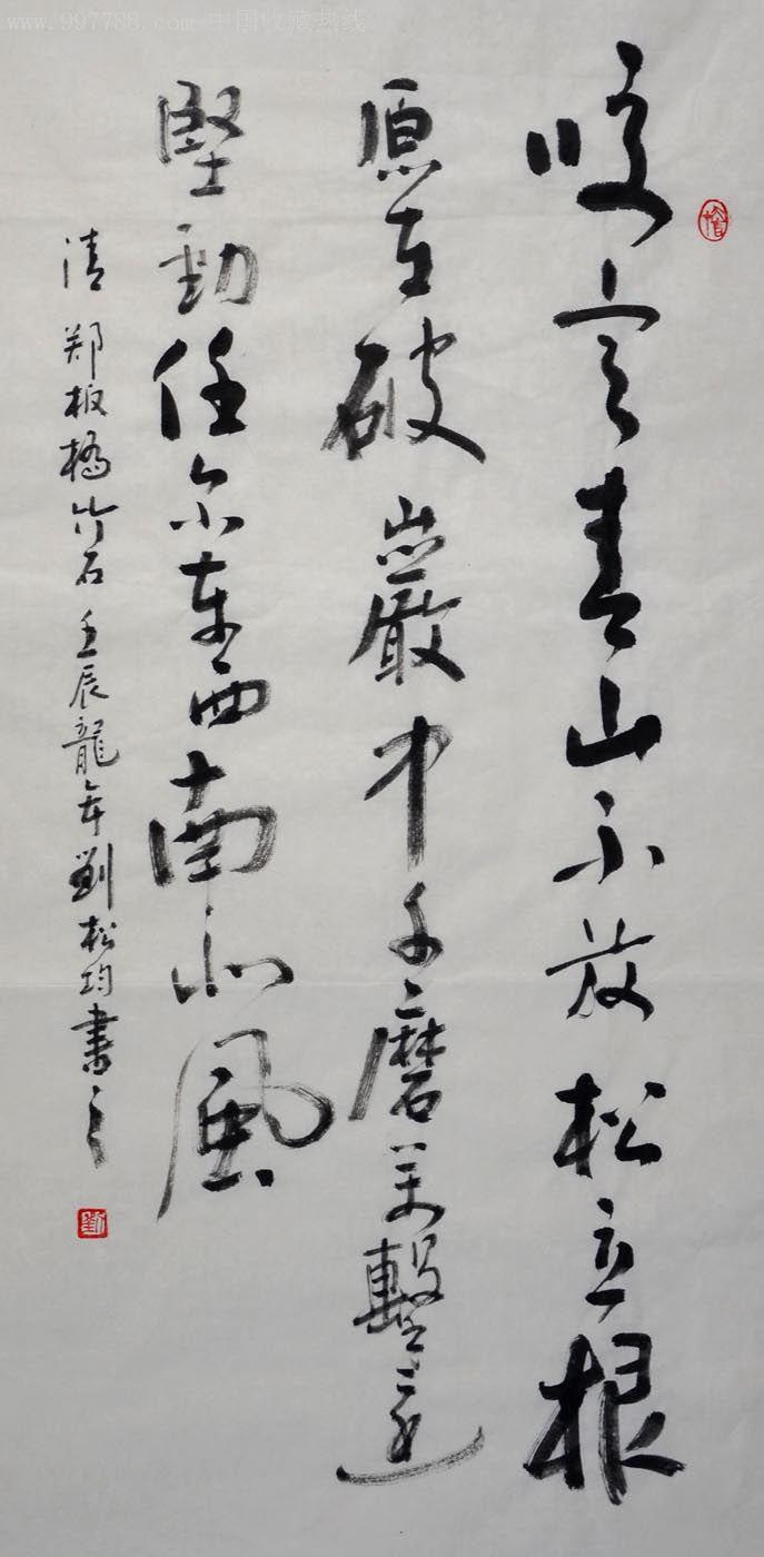 【特价】名家书法-郑板桥.竹石-2012-0327-30_第1张图片