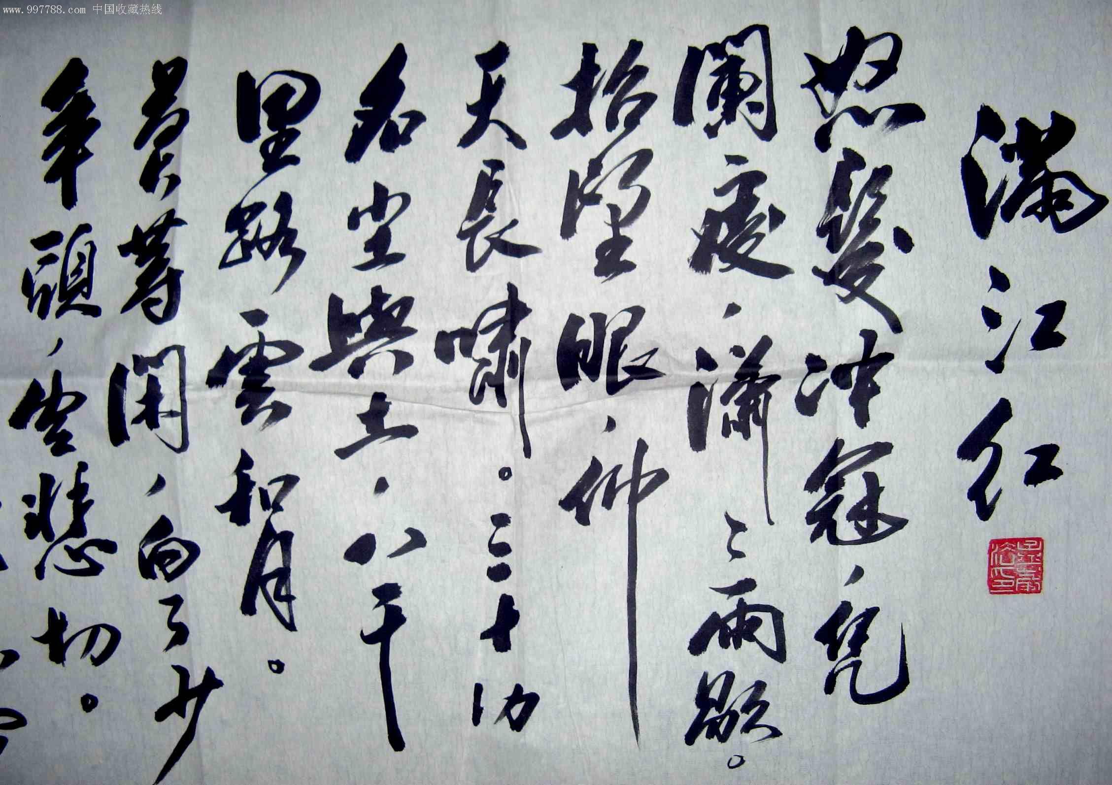 中国十大狂草书法家_著名小说家,书法家五尺开二横幅草书录岳飞词《满江红