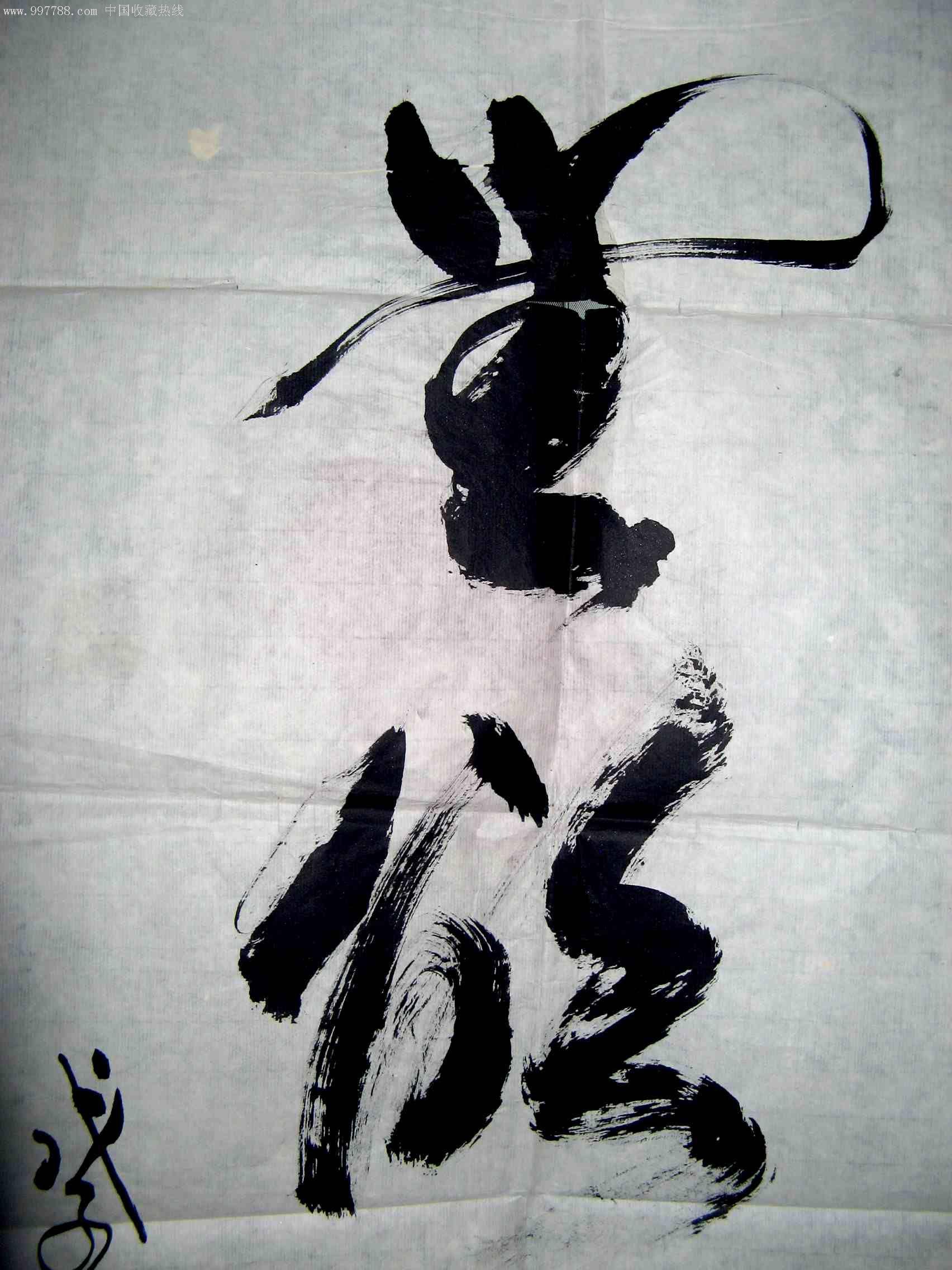 江西知名书法家大三尺条幅作品《无欲则刚》图片