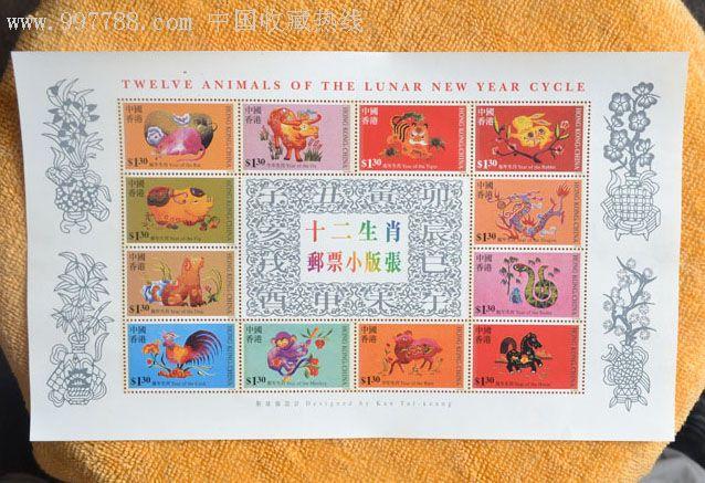 十二生肖邮票小版张香港图片