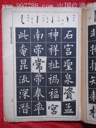 欧体九成宫标准习字帖(63年)图片