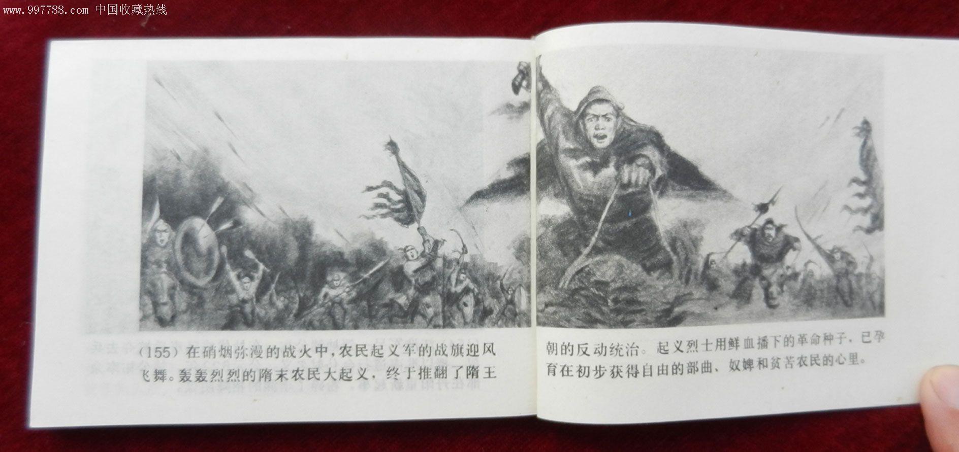 隋末农民起义(素描画)图片