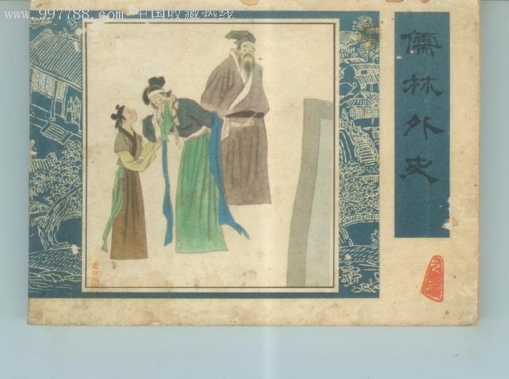 儒林外史之三【兄弟连书阁】_第1张图片