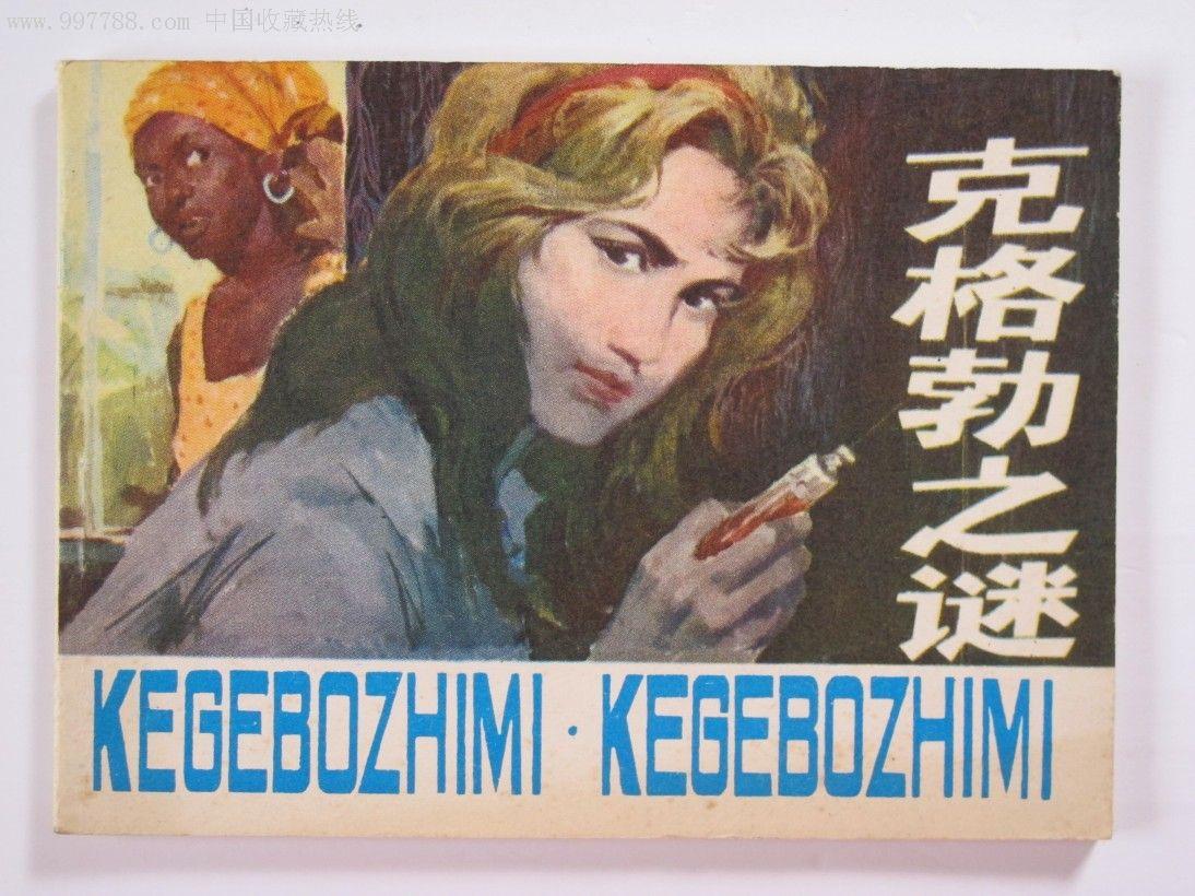 克格勃之谜图片