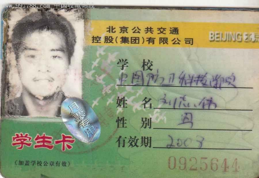 学生一卡通_北京市政一卡通学生卡