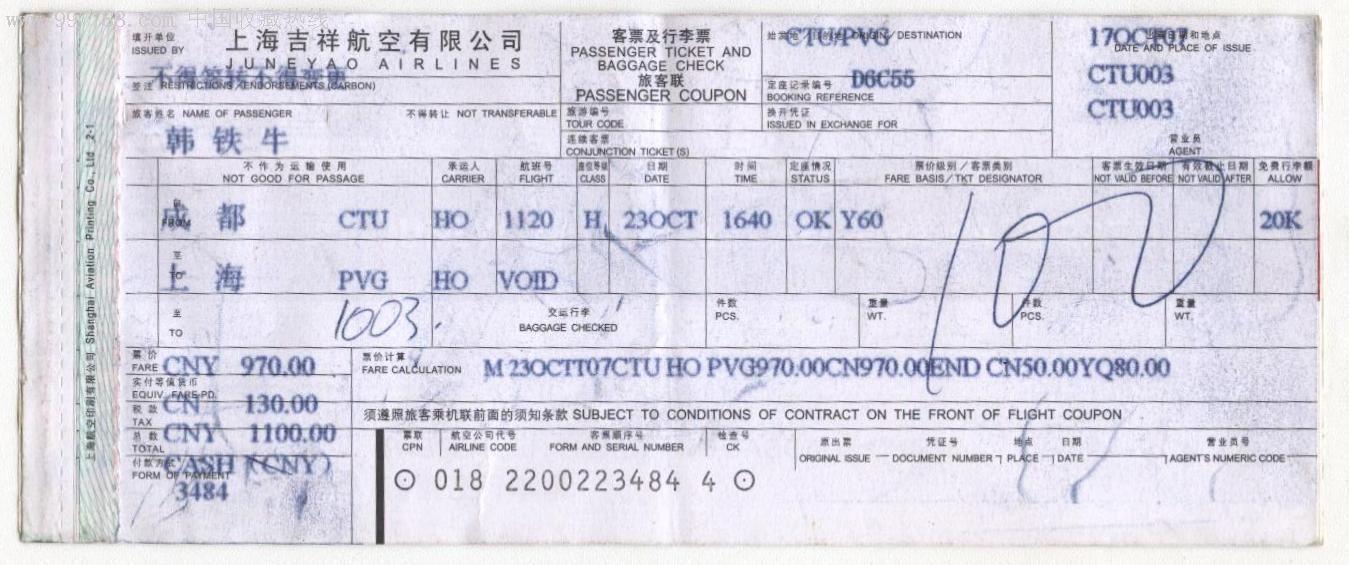 深圳成都机票价格_上海吉祥航空公司机票【成都票证玩家】_第2张
