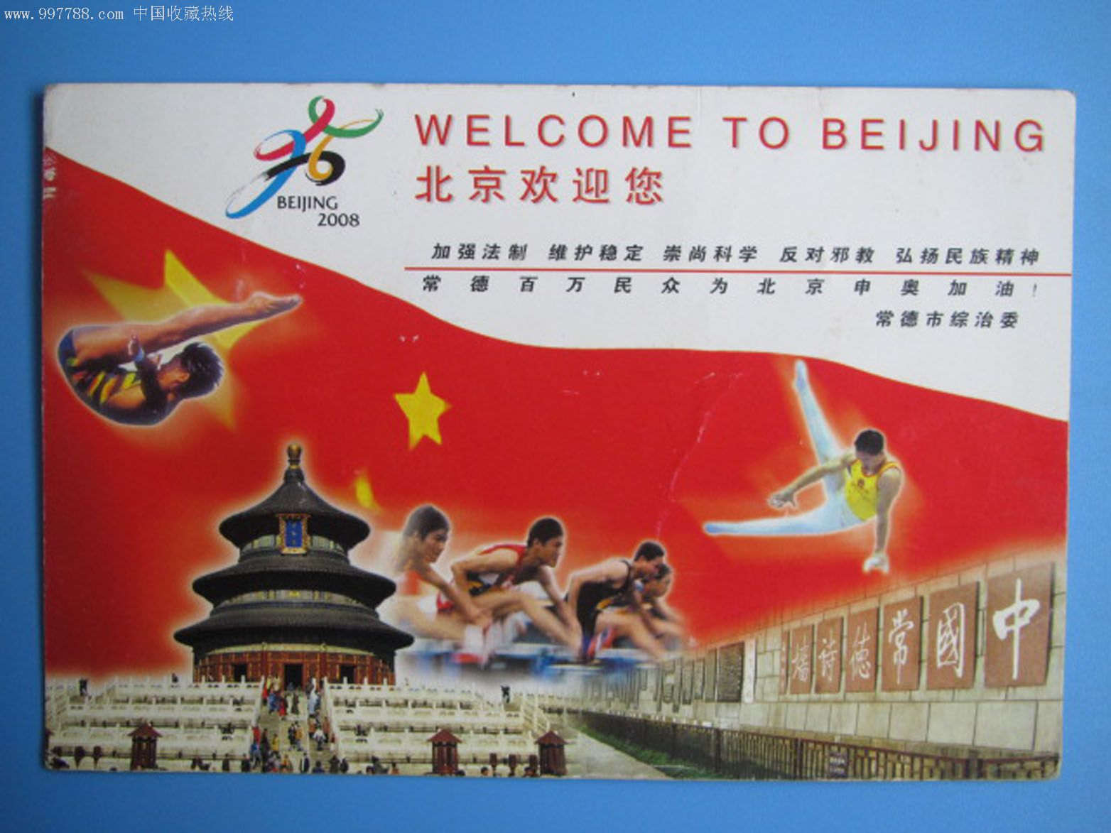 北京申奥_2008为北京申奥加油明信片