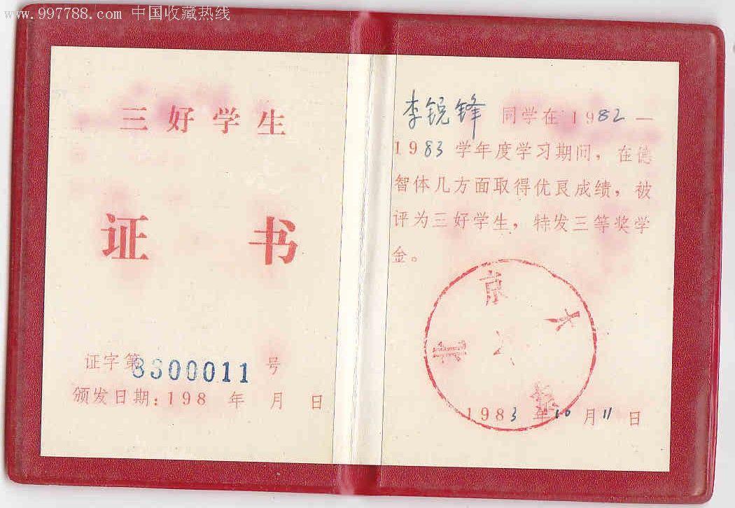 北京大学三好高中证书海山学生地址图片