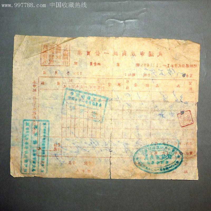 武汉市座商统一发票/盖发货票章