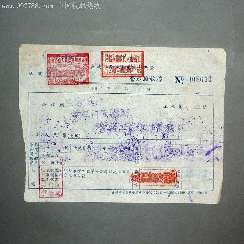 无锡市营造厂业统一发票/盖无锡税章