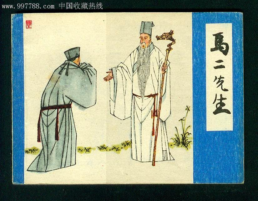 马二先生-上海儒林外史图片