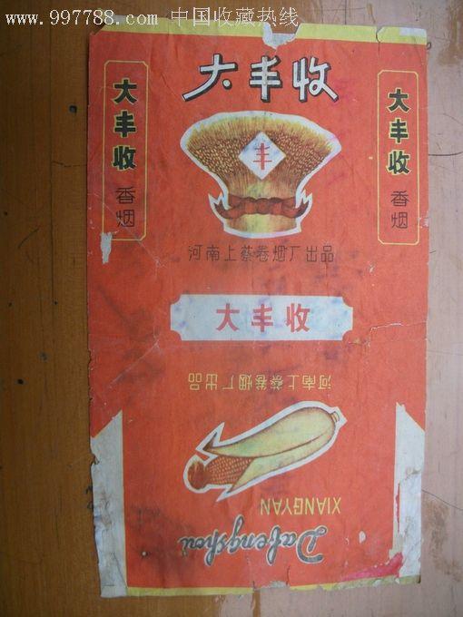 大丰收标-au3854398-烟标/烟盒-加价-7788收藏__中国
