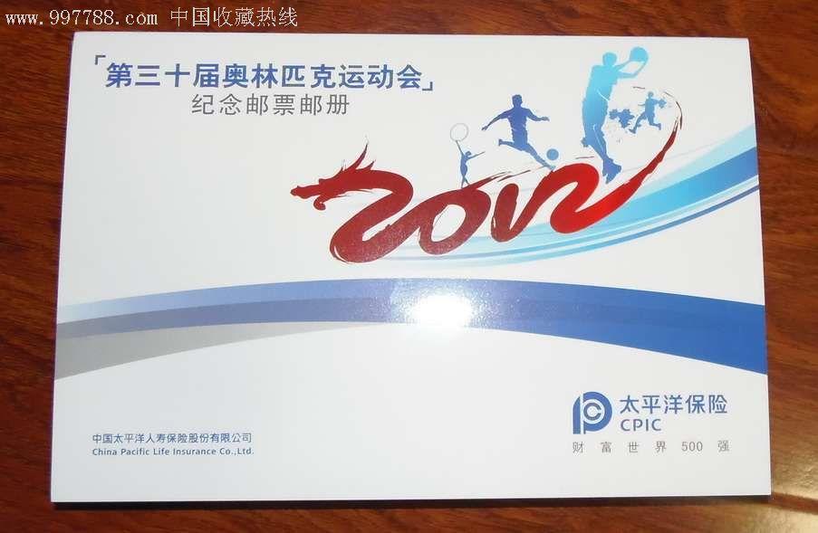 第三十届奥林匹克运动会小版票-外加个性邮票一小版-一共十本一起拍卖