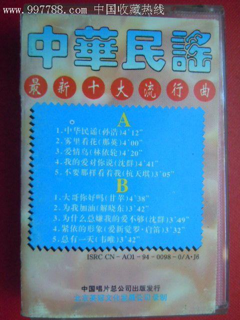 【中华民谣】-杭天琪,那英,韦唯,爱新觉罗.户笛,孙浩图片