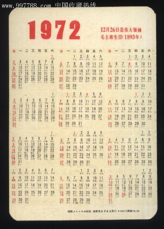 1972年.年历卡