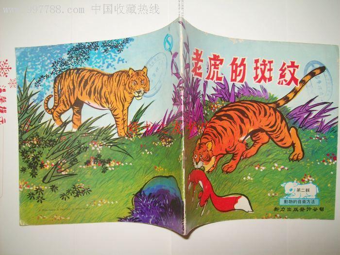 老虎的斑纹-第二辑-动物的自卫方法-77年香港新力出版