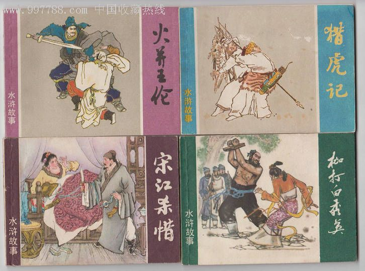 水浒传的故事名称_水浒故事(上海版一套)