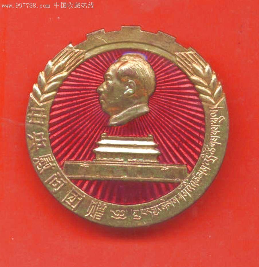 藏文:毛头像中*慰问团