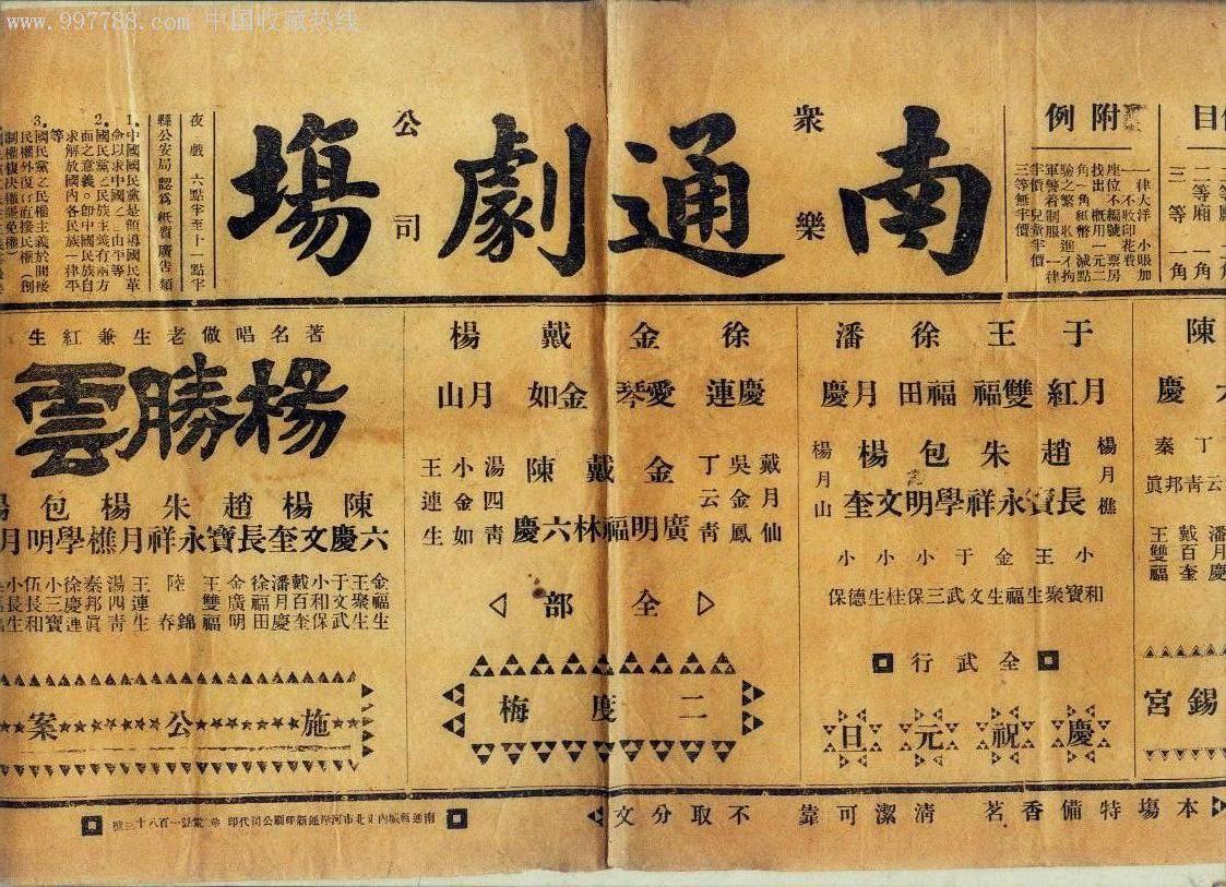 民国18年南通剧场戏单1件_节目单_勾留纸杂铺【7788