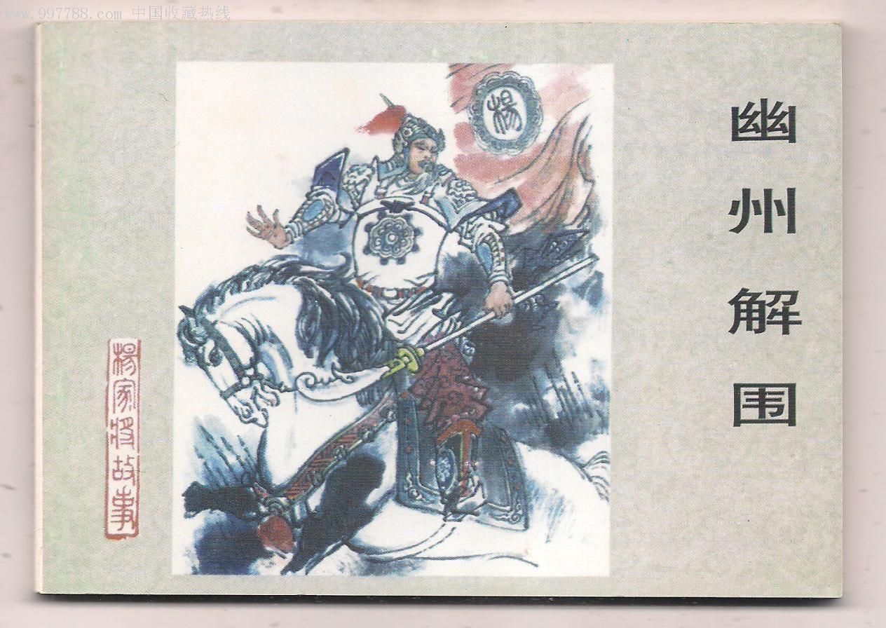杨家将_连环画/小人书_半城山半城水【7788收藏__中国图片