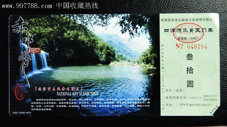 贵州赤水四洞沟风景区门票