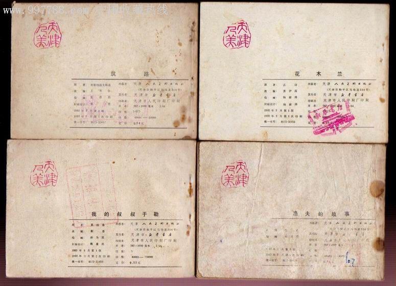 天津数列中学高中>一套11本v数列画库数学题语文图片