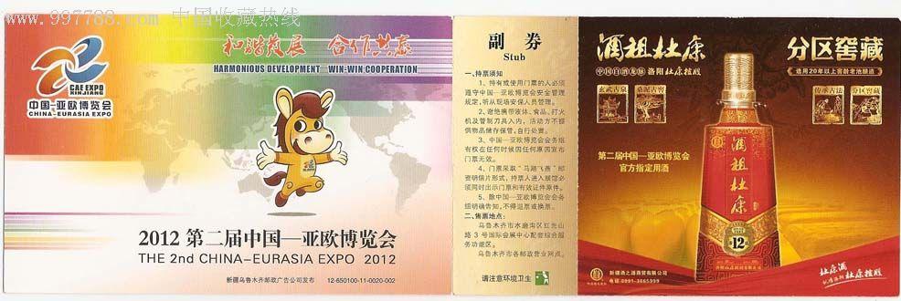 第二届中国-亚欧博览会门票4四种图案全套4枚