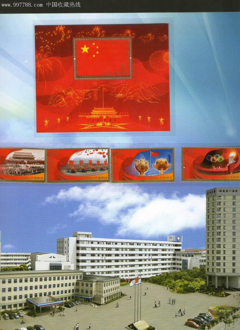 荆州市第一人民医院建院60周年纪念册
