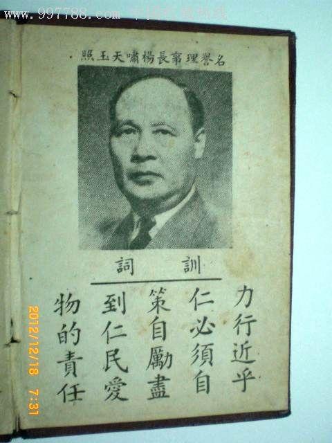 民国帮*组织;青帮《上海市厉仁社社员证》