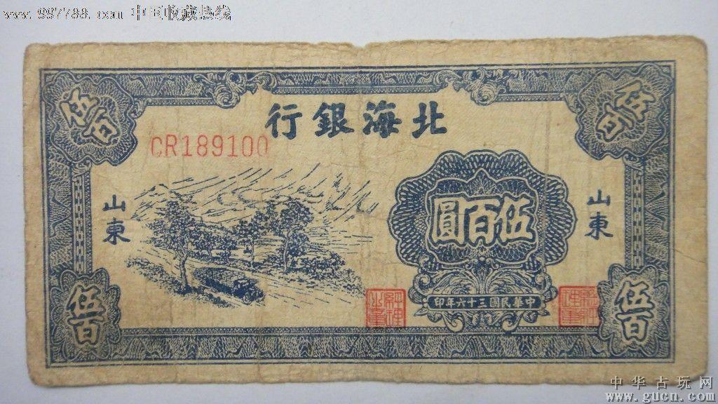 日本の北海银行_北海银行一张8品原票