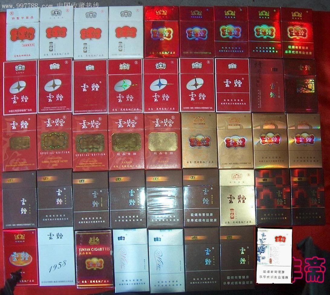 3d标【云烟】(云南省的)44种不同[空盒.仅供收藏]图片