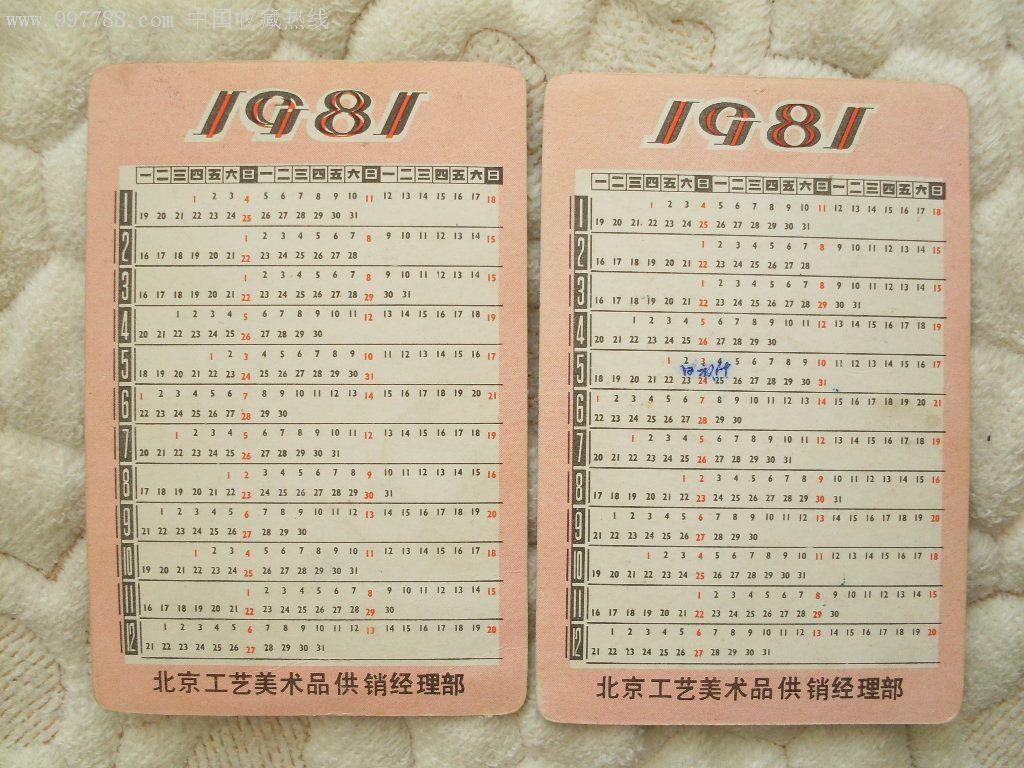 81明星年历卡2张