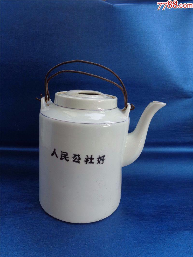 人民公社好粉彩印花大茶壶_价格100元_第1张_