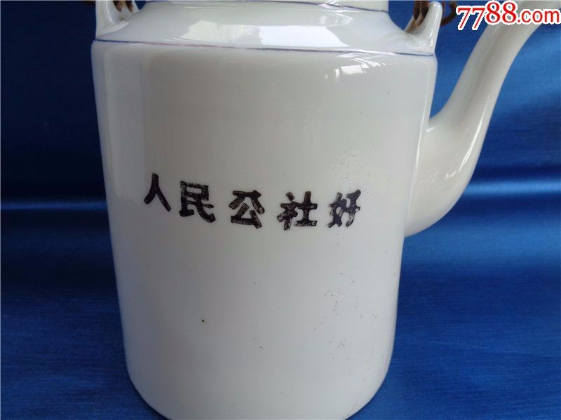 人民公社好粉彩印花大茶壶_价格100元_第2张_
