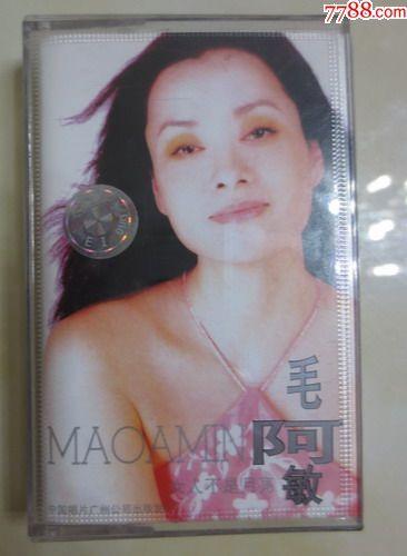 女人不是月亮-毛阿敏演唱专辑磁带